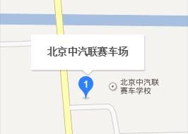 北京中汽联赛车文化有限公司