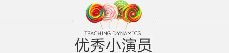 北京儿童舞蹈培训