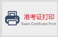 准考证打印