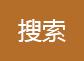 惠州市欣佳煜轻胶制品有限公司